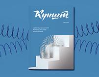 Cover design for the Kunsht Magazine