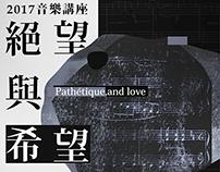 絕望與希望 Pathétique ,and love