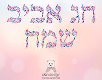 Happy Passover | חג פסח שמח