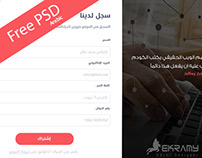 login & register pages - Arabic (Free PSD) مجاناً