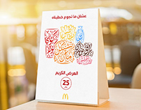 McDonald's Arabic Typography