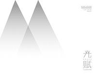Grand Illumination   Logo Design