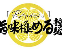 Ramen restaurant identity 鼎尚千秋拉麵店
