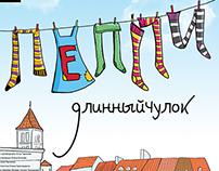 Poster for a musical Pippi longstocking