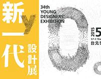 2015 YODEX新一代設計展