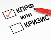 Визуальное решение для предвыборной кампании КПРФ
