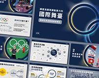 奧會模式是什麼?-中華奧林匹克委員會:奧會模式講習簡報