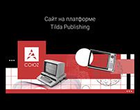 Сайт на платформе Tilda
