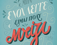 """Eimai poli busy"" (Lettering Greek expressions)"