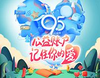 2018 Alibaba Philanthropy Week Key Visual 阿里巴巴95公益周主视觉