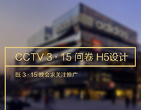 CCTV 3·15 Survey H5问卷设计