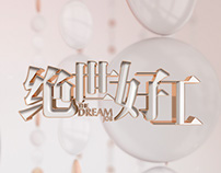 "Mediacorp - The Dream Job ""绝世好工"" Opening Title"