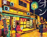 増山実『甘夏とオリオン』(KADOKAWA、2019年12月12日発売)カバーイラストレーション