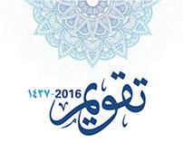 Free 2016 Calendar With Hijri  تقويم ميلادي هجري مجانا