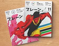 Brain Magazine Japan