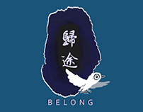Belong (Global Game Jam 2018)