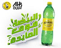 Hamoud Boualem AH OUIII !
