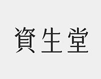 SHISEIDO Font Practice 資生堂書體仿作