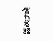 Logotype | 2015-16