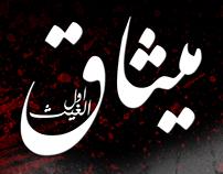 ميثاق | مصر