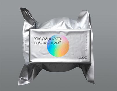 Уникальные лекарства, 2020