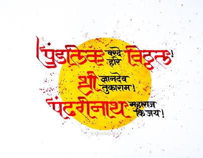 Aksharkala Wari - Calligraphic Pandharpur Wari