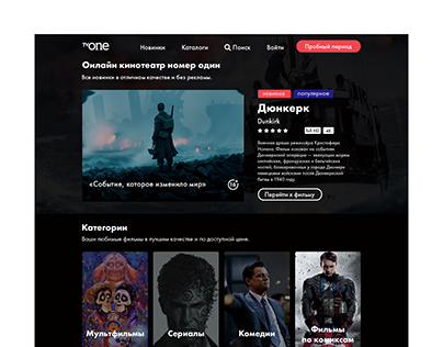 Online movies. Concept of web site
