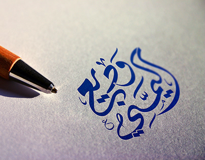 Name of (Specialized recitor of Holy Quran)