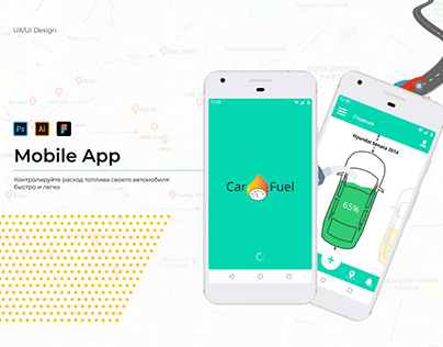 Сar Fuel mobile app
