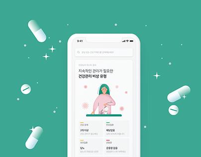 Pharmacy (파마씨) - Health Management App UI/UX