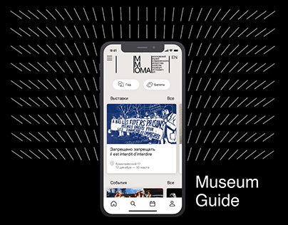 MMOMA Museum Guide