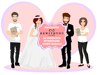 Advertising for a wedding agency, illustration