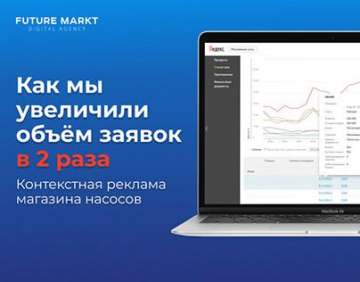 Мир насосов | Контекстная реклама | Future Markt