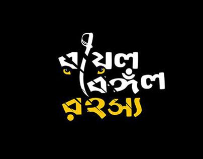 Bengali Typo ... For FUN
