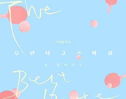 전기뱀장어-최고의 연애 single cover redesign