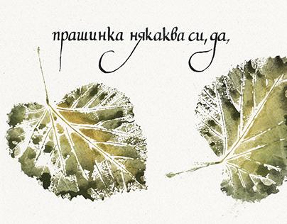Autumn Calligraphy