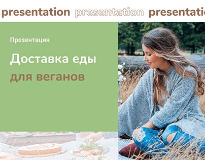 Presentation «Vegan food delivery»