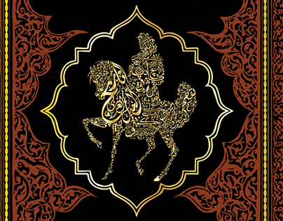 Illustrated Book Cover | Arabian Horse History