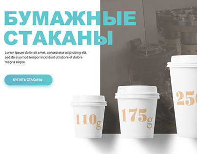 Cup Market design and logo