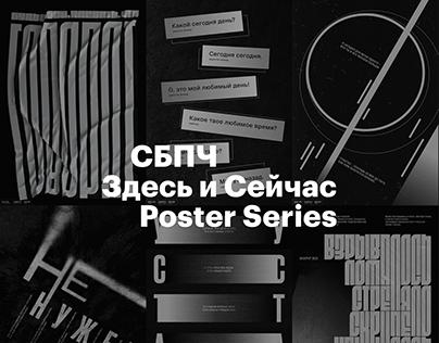 СБПЧ | Здесь и Сейчас Poster Series