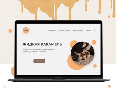 Landing page for Liquid caramel shop/ Жидкая карамель
