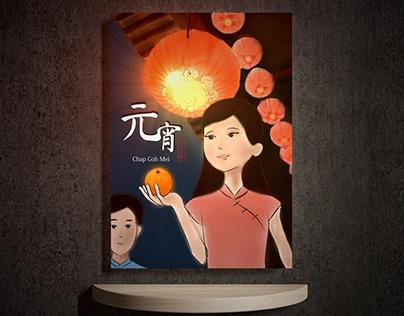 Chin Pei Yi - Chap Goh Mei 元宵节