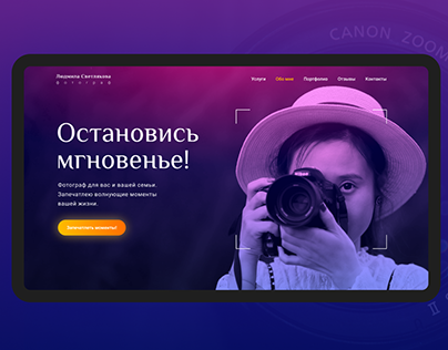 Web design. Landing page for the photographer
