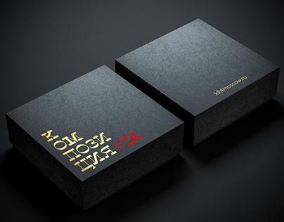 Branding gift box
