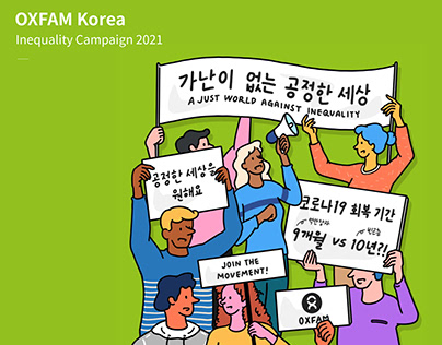 Illustration for OXFAM Korea 'Inequality Campaign 2021'