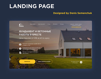 """Landing page for the construction company """"Создание"""""""
