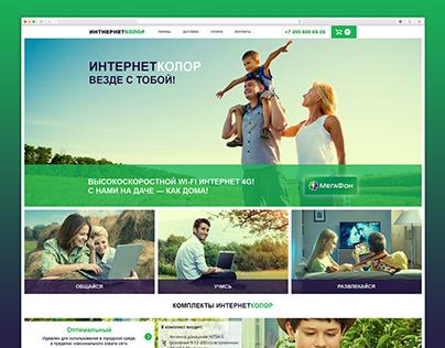 Дизайн сайта «Интернетколор»