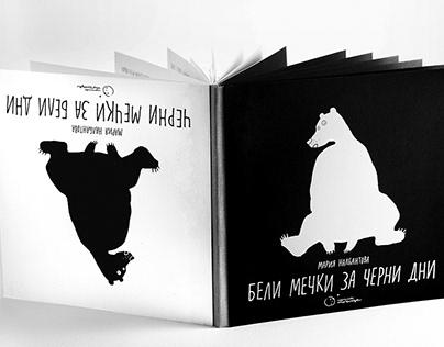 Black Bears For White Days / White Bears For Black Days
