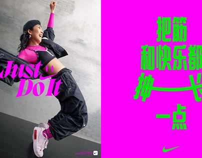 Nike Joy Of Sports