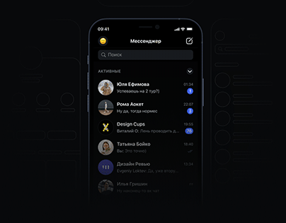 Vk Messenger Concept (RDC20)